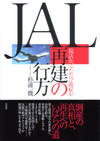1781jal