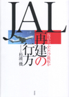 1781jal_
